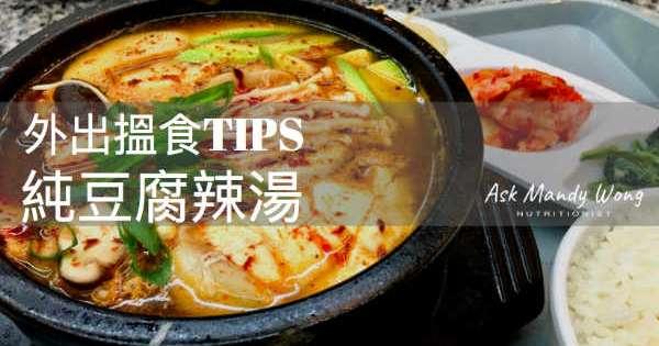 純豆腐辣湯