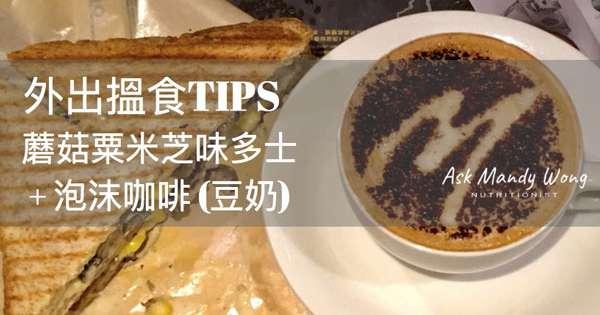 蘑菇粟米芝味多士 + 泡沫啡咖(豆奶)