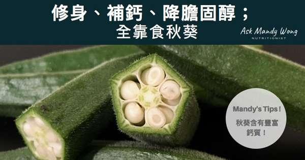 修身、補鈣、降膽固醇;全靠食秋葵