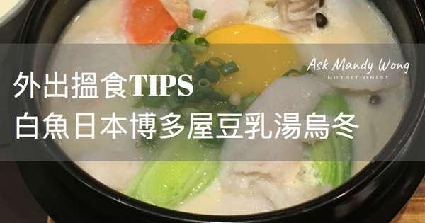 白魚日本博多屋豆乳湯烏冬