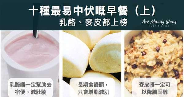 十種最易中伏嘅早餐(上)