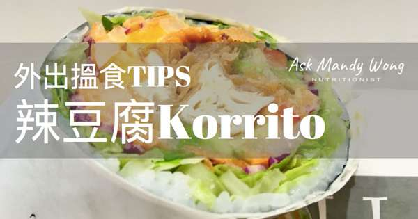 辣豆腐Korrito