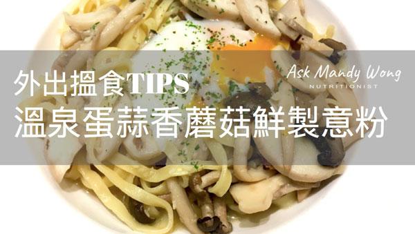 溫泉蛋蒜香蘑菇鮮製意粉
