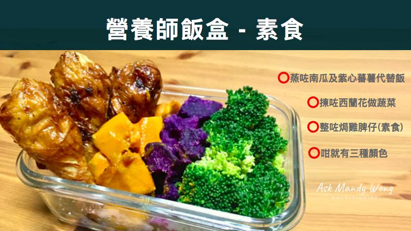 營養師飯盒(素食)