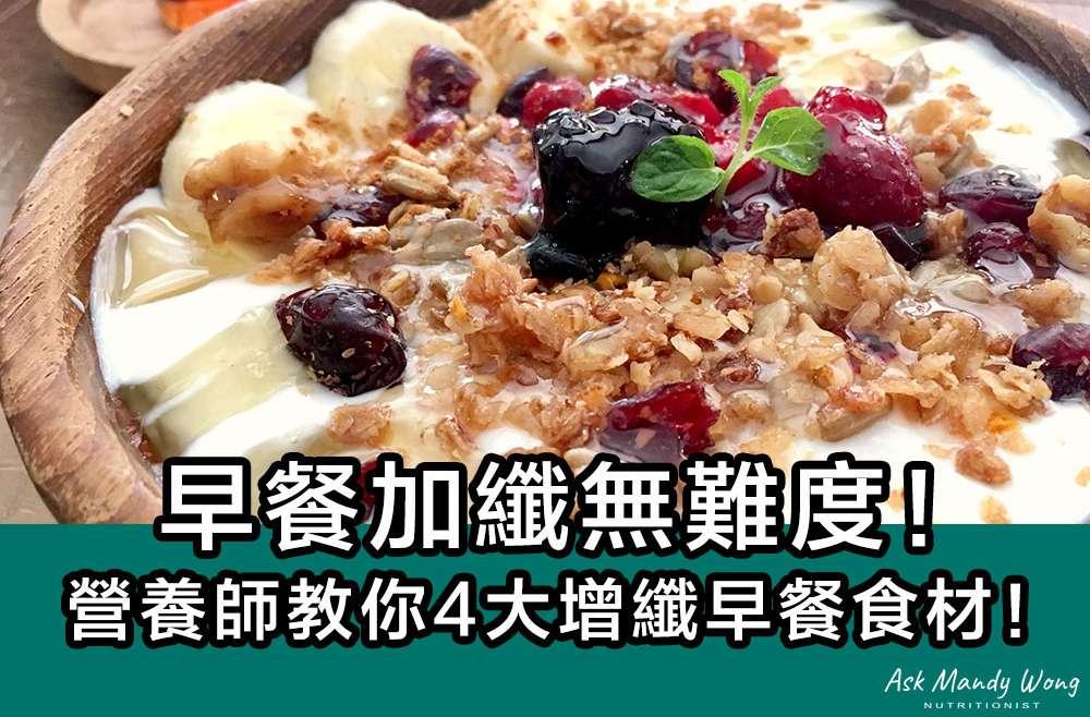 早餐增纖無難度 – 營養師教你四大增纖食物