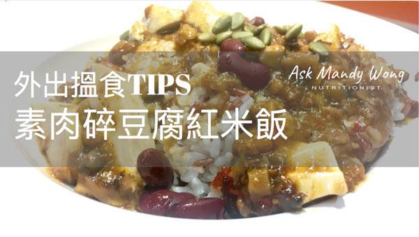 素肉碎豆腐紅米飯
