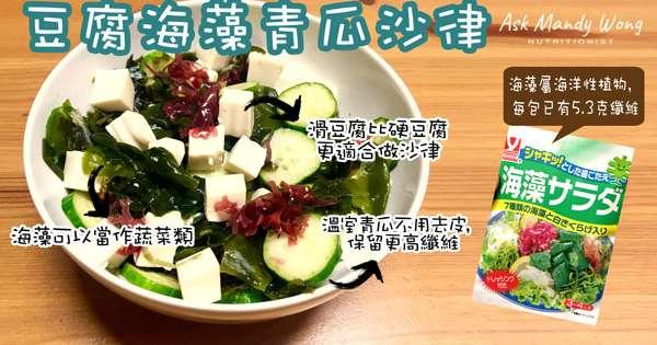 【豆腐海藻青瓜沙律】- 附份量及熱量