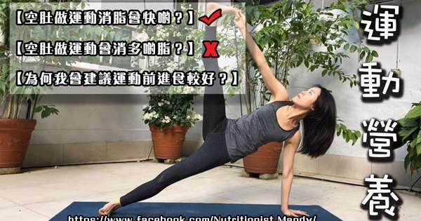 運動營養- 空肚做運動較好?