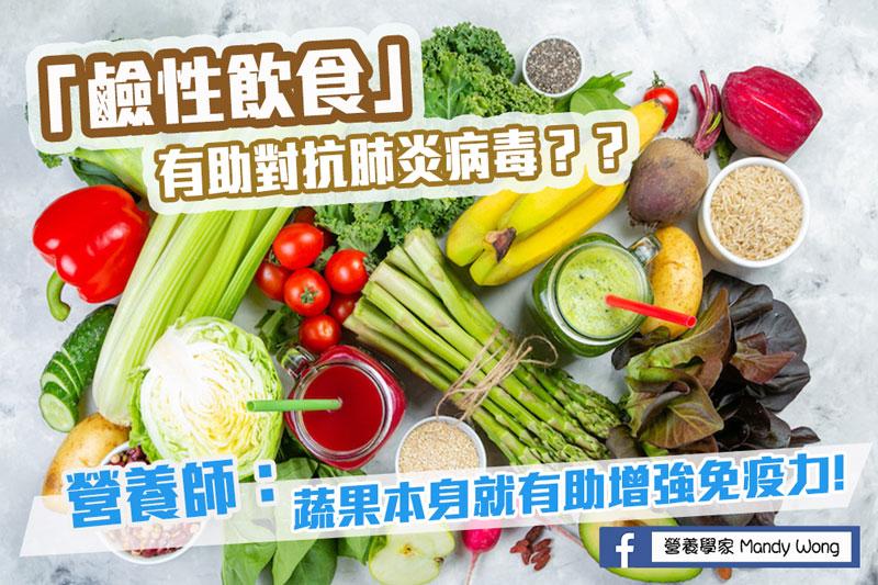 「鹼性飲食」有助對抗肺炎病毒?